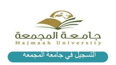 التسجيل في جامعة المجمعة
