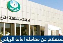 رابط وخطوات الاستعلام عن معاملة امانة الرياض alriyadh.gov.sa