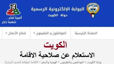 استعلام عن صلاحية اقامة في الكويت بالرقم المدني e.gov.kw