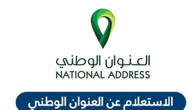 الاستعلام عن العنوان الوطني برقم الهوية الوطنية السعودية