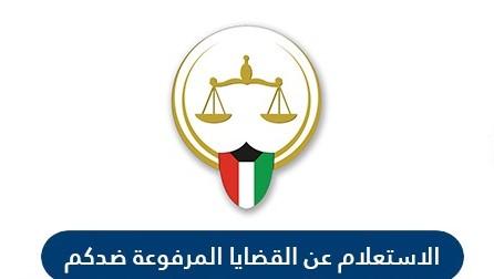 رابط وخطوات الاستعلام عن القضايا المرفوعة ضدكم في دولة الكويت e.gov.kw
