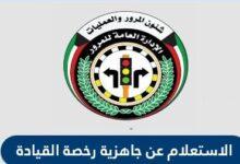 الاستعلام عن جاهزية رخصة القيادة الكويت | تجديد رخصة القيادة الكويت اون لاين