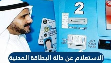 الاستعلام عن حالة البطاقة المدنية في دولة الكويت | حجز موعد استلام البطاقة