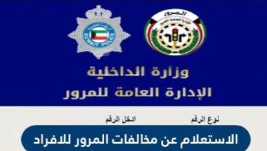 الاستعلام عن مخالفات المرور للافراد والشركات في الكويت