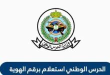 الاستعلام عن معاملة تقديم الحرس الوطني في السعودية 1442