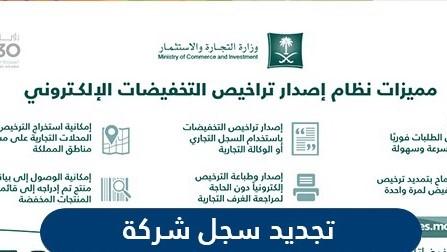 طريقة تجديد سجل شركة وزارة التجارة السعودية 2021