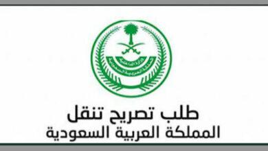 تصريح التنقل بين المدن السعودية عبر نموذج التصريح الموحد
