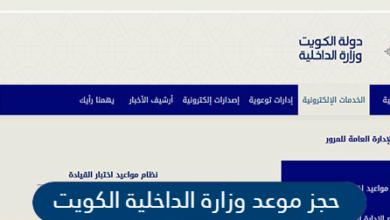 حجز مواعيد وزارة الداخلية الكويت moi.gov.kw