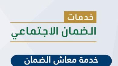 طريقة تقديم خدمة معاش الضمان الاجتماعي في السعودية