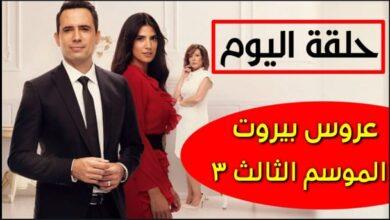 حصريا.. عرض مسلسل عروس بيروت الجزء الثالث حلقة اليوم