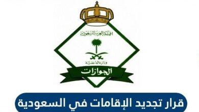 ما هو قرار تجديد الاقامات الجديد في السعودية 2021