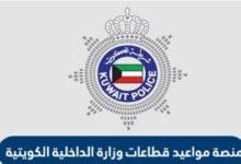 منصة مواعيد وزارة الداخلية الكويتية