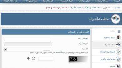 خطوات تقديم طلبات سمات الدخول العائلية ومتابعتها عبر بوابة حكومي في قطر