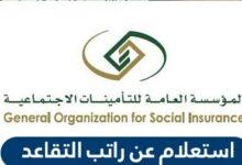 مؤسسة التقاعد الاستعلام عن راتب التقاعد بالسجل المدني في السعوديه