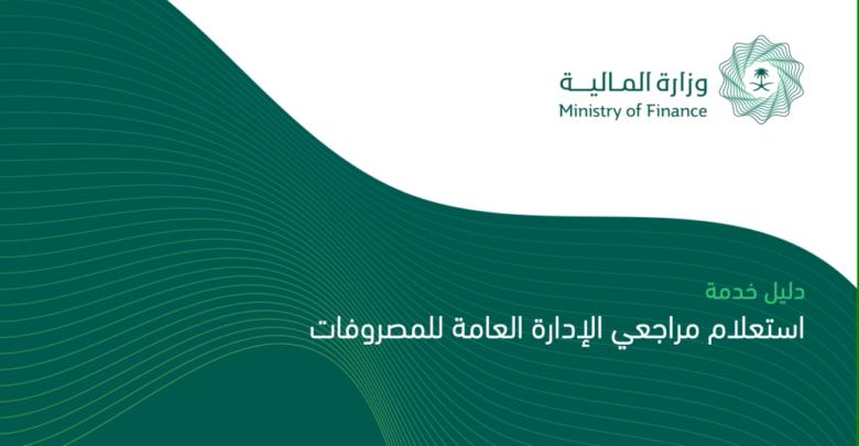 خدمة طلب استعلام مراجعي الادارة العامة للمصروفات وزارة المالية السعودية
