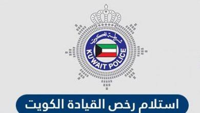الاستعلام عن استلام رخصة القيادة الكويت