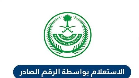 الخدمات الالكترونية الاستعلام بواسطة الرقم الصادر وزارة الخارجية السعودية