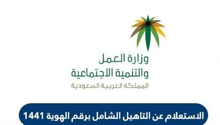 الاستعلام عن التأهيل الشامل برقم الهوية الوطنية السعودية