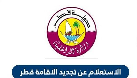الاستعلام عن تاريخ انتهاء الاقامة في قطر