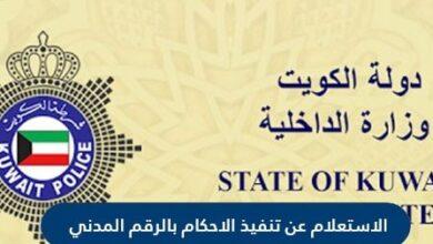 الاستعلام عن تنفيذ الأحكام بالرقم المدني ورقم القضية الكويت