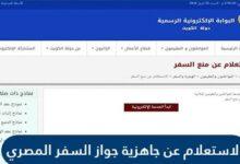 الاستعلام عن جاهزية جواز السفر المصري في الكويت