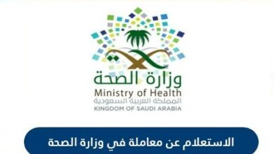 خدمة التحقق من شهادات التعريف عبر وزارة الصحة في السعودية