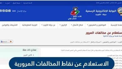 الاستعلام عن نقاط المخالفات المرورية في الكويت