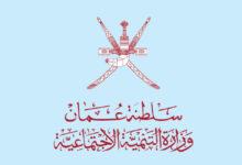 طلب معاش ضمان اجتماعي للأرملة في سلطنة عمان