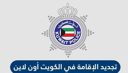 وزارة الداخلية تجديد الاقامة الكويت بكافة الطرق