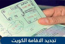 تجديد الاقامة | رسوم تجديد الاقامة في الكويت