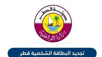 كيفية تجديد البطاقة الشخصية للمقيمين قطر