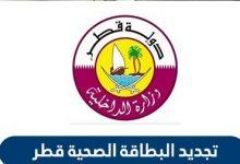كيفية تجديد البطاقة الصحية قطر عبر وزارة الداخلية