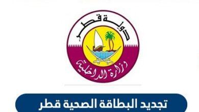 خطوات طلب تجديد البطاقة الصحية عبر بوابة حكومي في قطر