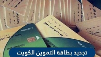 تجديد بطاقة التموين عبر موقع وزارة التجارة والصناعة الكويتيه tamween.moci.gov.kw