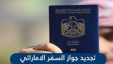 خطوات طلب تجديد جواز السفر عبر موقع وزارة العدل في الامارات