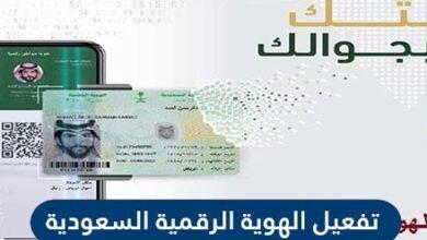 طريقة تفعيل الهوية الرقمية السعودية 2021