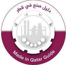 خطوات طلب التسجيل في بوابة قطر الصناعية عبر بوابة حكومي في قطر