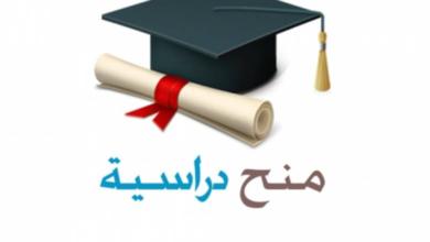 خدمة المنح الدراسية في قطر عبر موقع وزارة التعليم والتعليم العالي