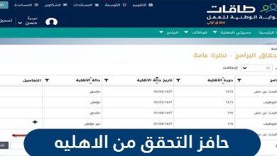 خطوات الاستعلام عن التحقق من المؤهلات الجامعية مؤهل في السعودية
