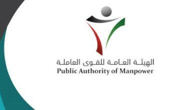 استعلام الهيئة العامة للقوى العامله الكويت
