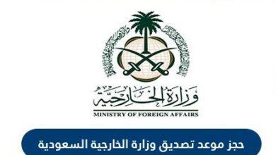 خطوات الاستعلام وتقديم طلب تصديق وثائق جديد عبر وزارة الخارجية المملكة العربية السعودية