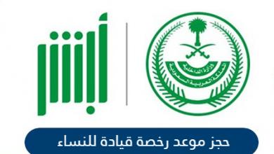 حجز موعد رخصة قيادة للنساء في السعودية