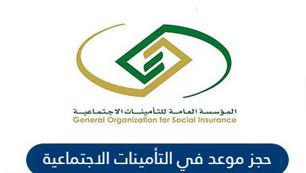 حجز موعد في التأمينات الاجتماعية السعودية