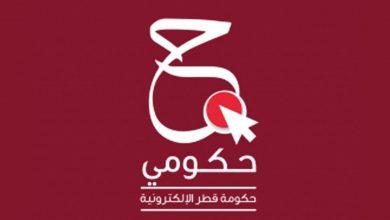 خطوات طلب بيع ارض حكومية عبر بوابة حكومي في قطر