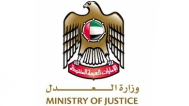 طلب استرداد كفالة عبر موقع وزارة العدل في الامارات