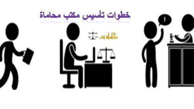 خطوات فتح مكتب محاماة جديد عبر موقع وزارة العدل في الامارات