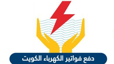 خطوات طلب شهادة ايصال التيار الكهربائي في الكويت