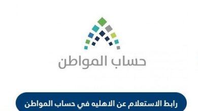رابط الاستعلام عن الأهلية في حساب المواطن والفئات المستحقة