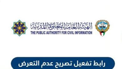 الاستعلام عن تصريح عدم تعرض لفرد أو لمركبة في الكويت