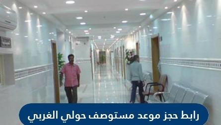 حجز موعد مستوصف حولي الغربي الكويت